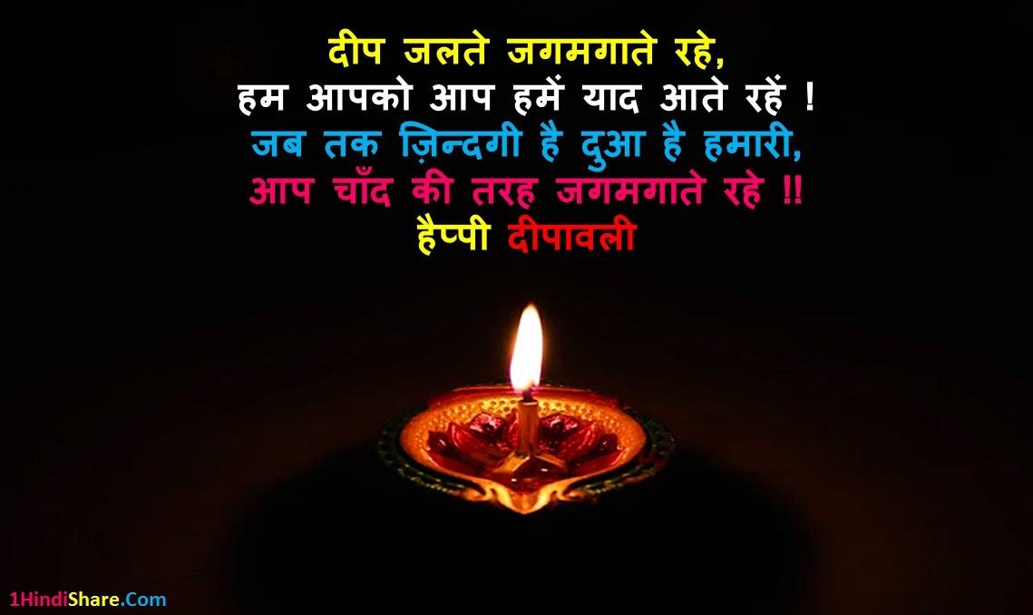 Happy Deepawali Whatsapp DP Status in Hindi