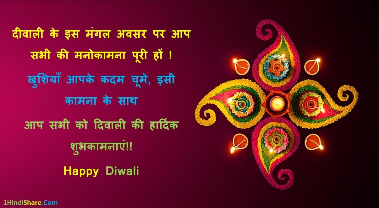 Happy Diwali Whatsapp Status in Hindi