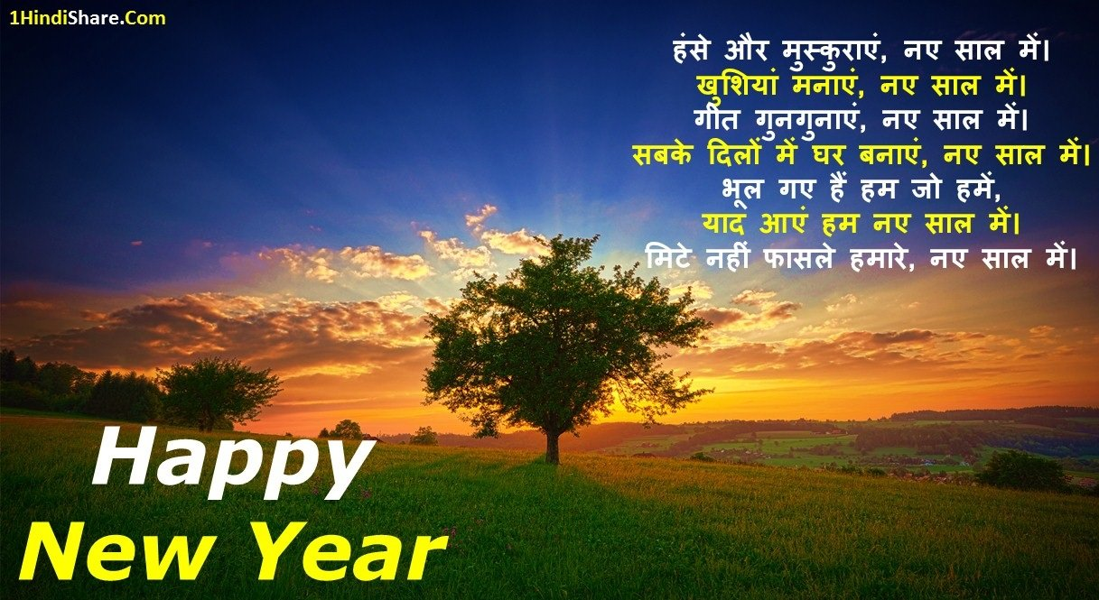 Happy New Year Kavita