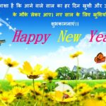 Happy New Year Naare Slogan