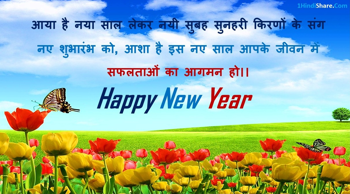 Happy New Year Nare