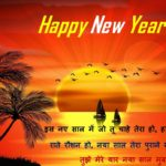 Happy New Year Shubhkamnaye