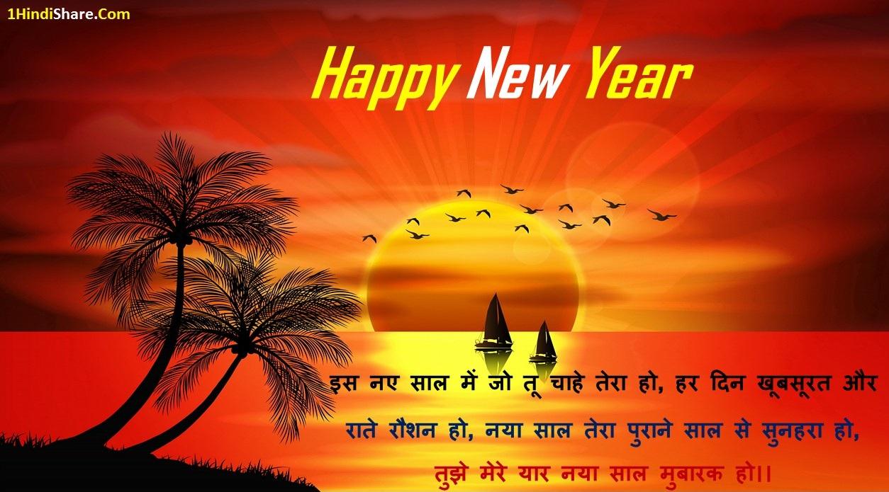Happy New Year Shubhkamnaye