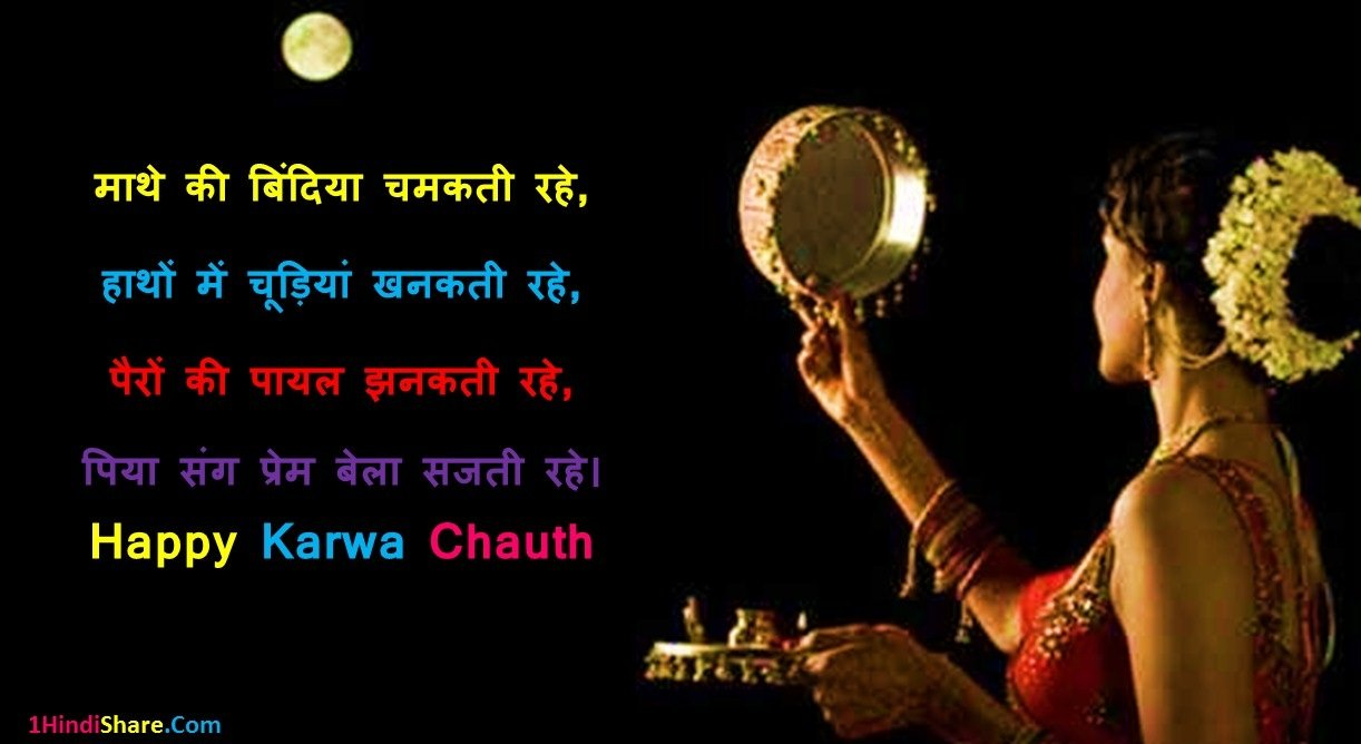Karwa Chauth Wishes Shubhkamnaye in Hindi