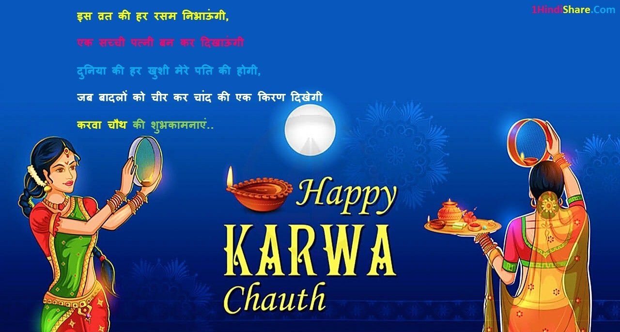 Karwa Chauth Wishes in Hindi for Husband & Wife with Images for WhatsApp & Facebook