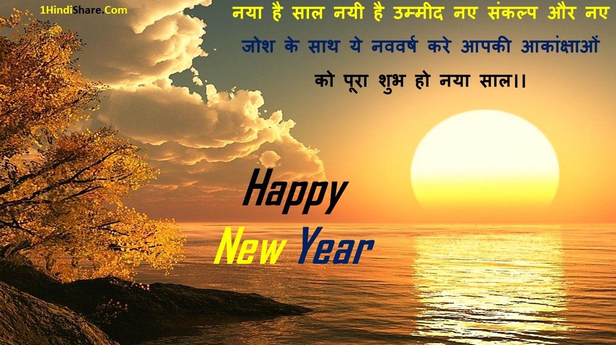 New Year Shubhkamnaye