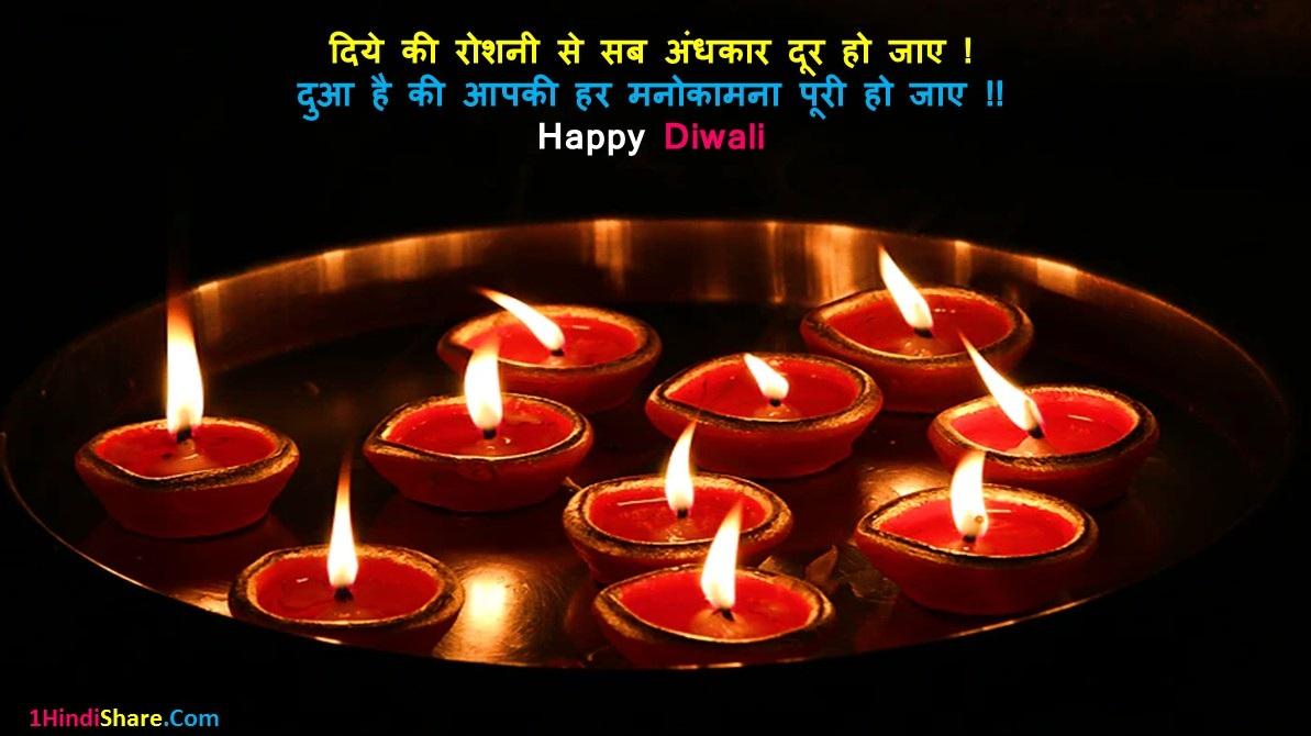 Whatsapp Status Share for Diwali in Hindi