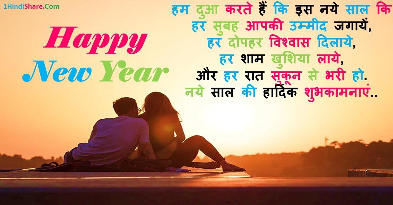 Naye saal ki Wishes shubhkamnaye in hindi