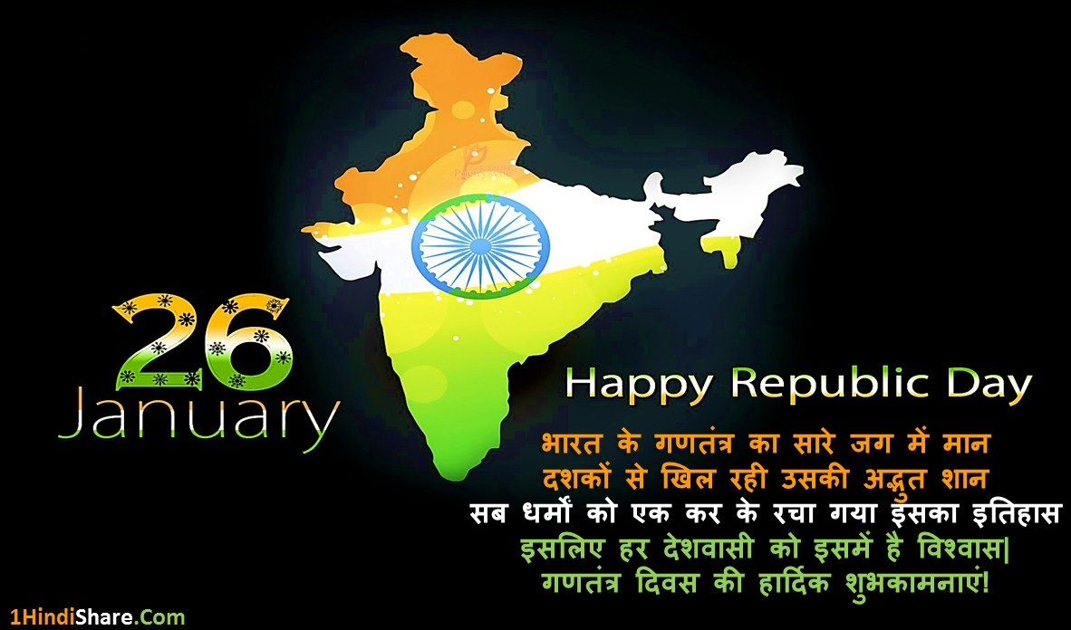 26 January Gantanra Diwas Happy Republic Day Wishes in Hindi