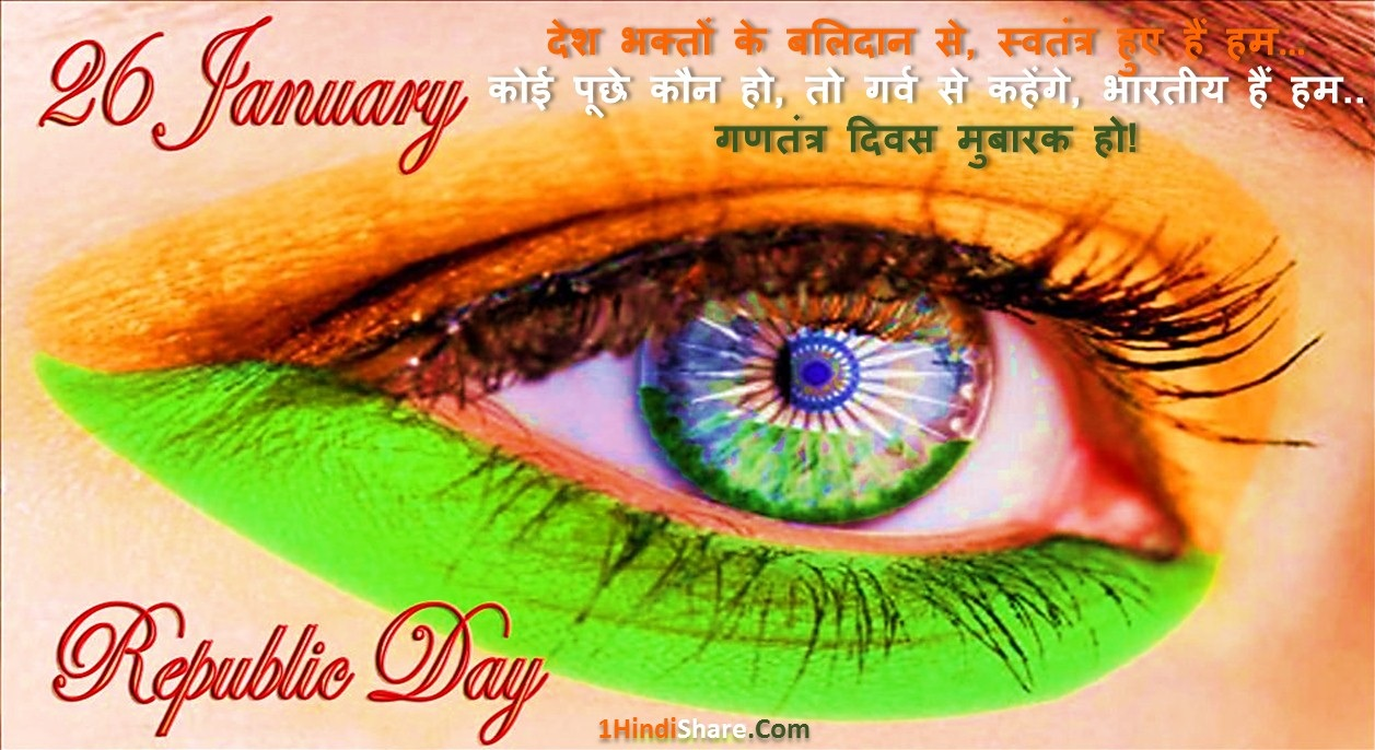 26 January Happy Republic Day Status in Hindi