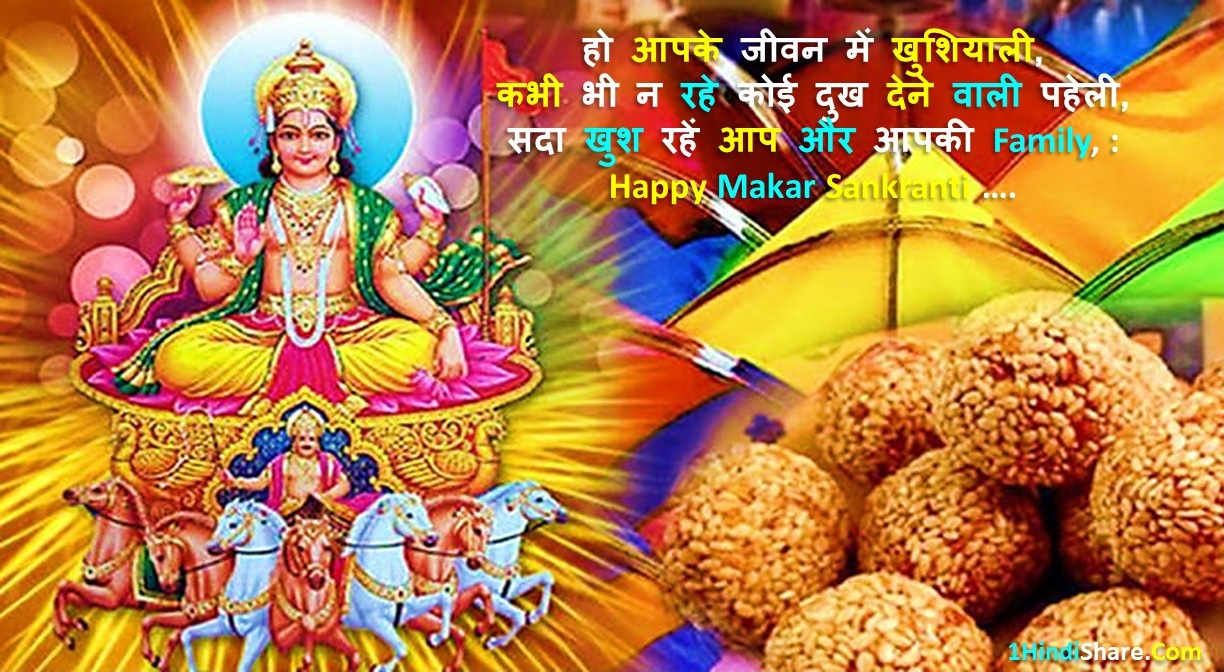 Happy Makar Sankranti Wishes in Hindi With Images Photo