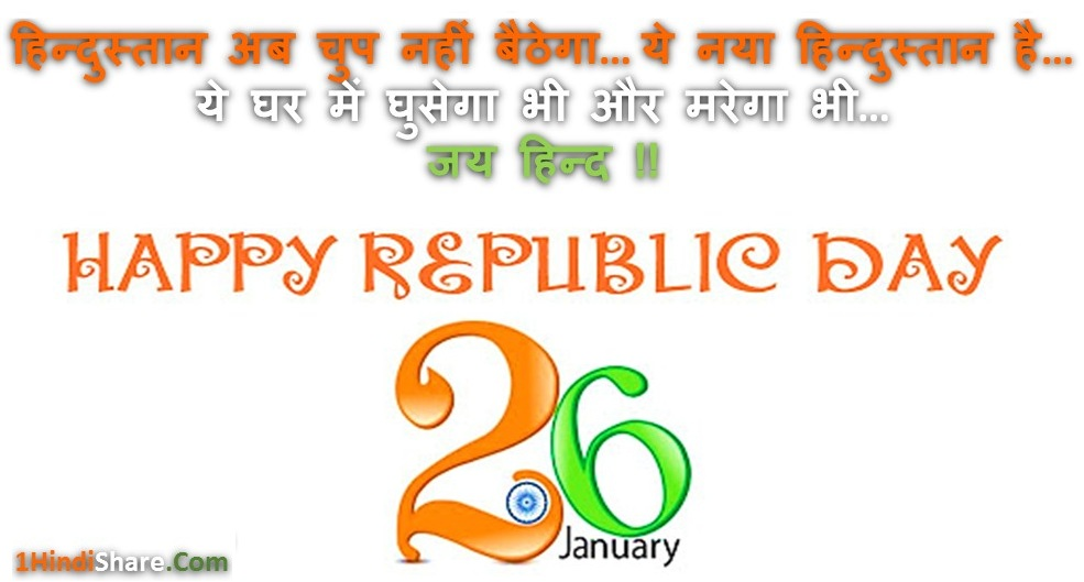 Happy Republic Day Status in Hindi