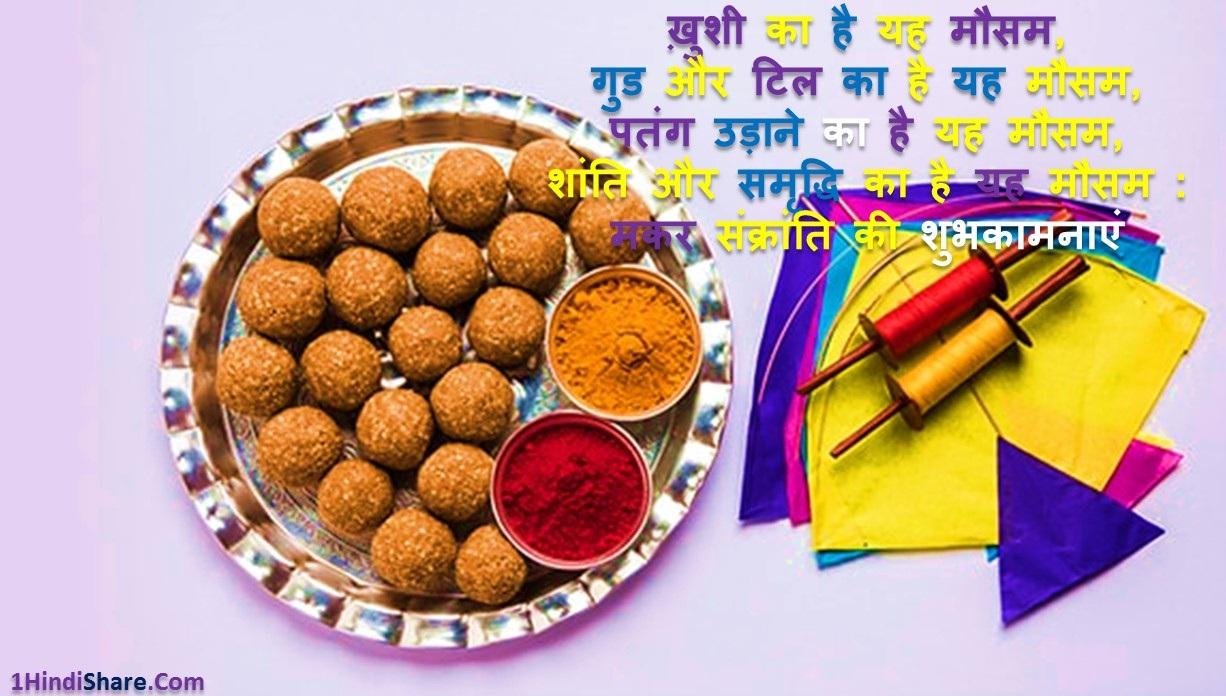 Makar Sankranti Shubhkamanye in Hindi