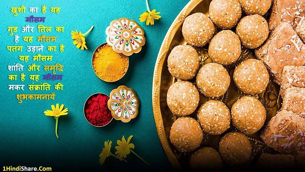 Makar Sankranti Wishes in Hindi with Shubhkamnaye Status images