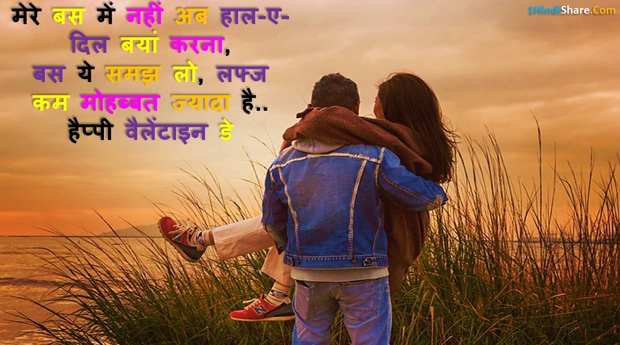 Beautiful Valentines Day Love Shayari Wishes in Hindi