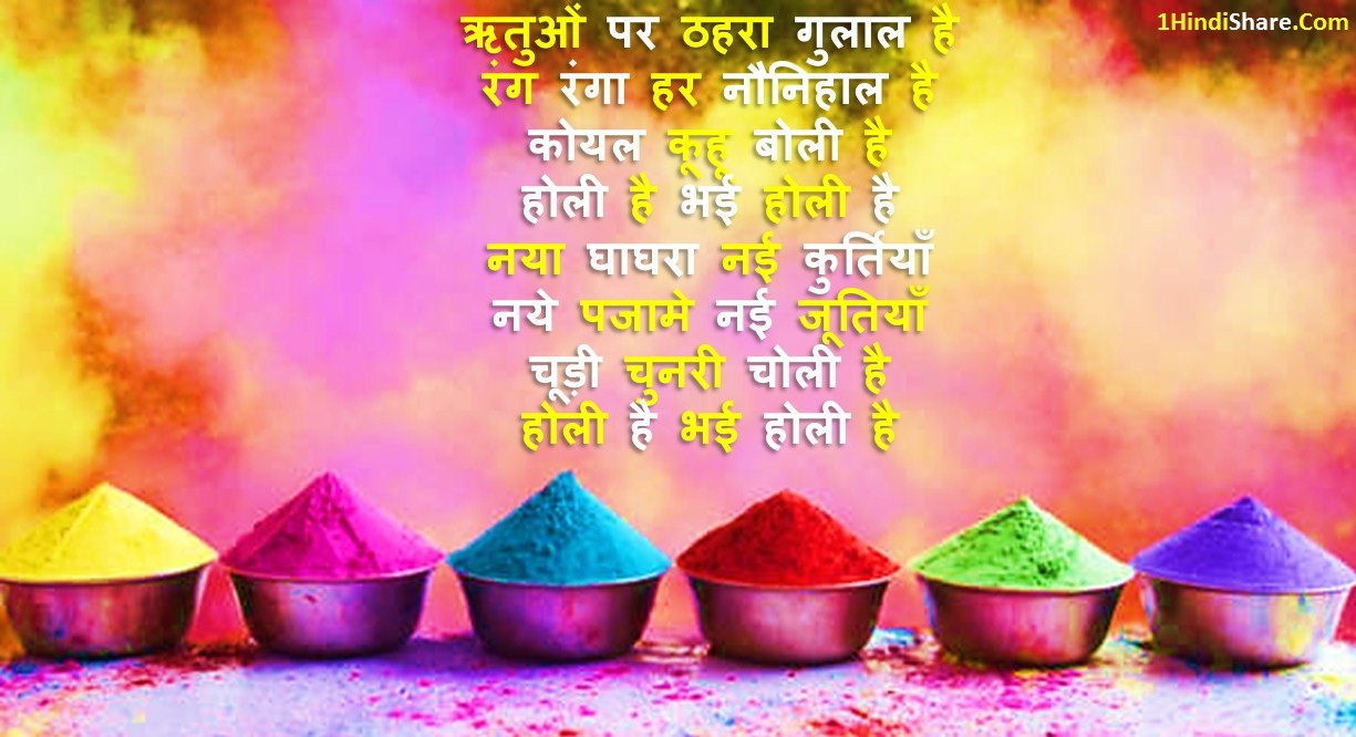 Happy Holi Kavita Poem Poetry in Hindi