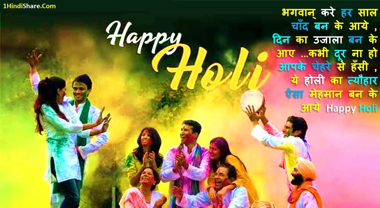 Happy Holi Status in Hindi for Girlfriend