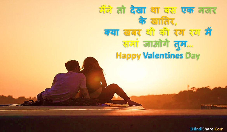 Rose Day Shayari Status in Hindi