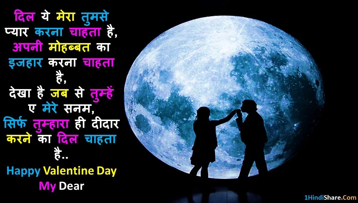 Valentine day wishes for wife Girlfriend Boyfriend Lover Husband