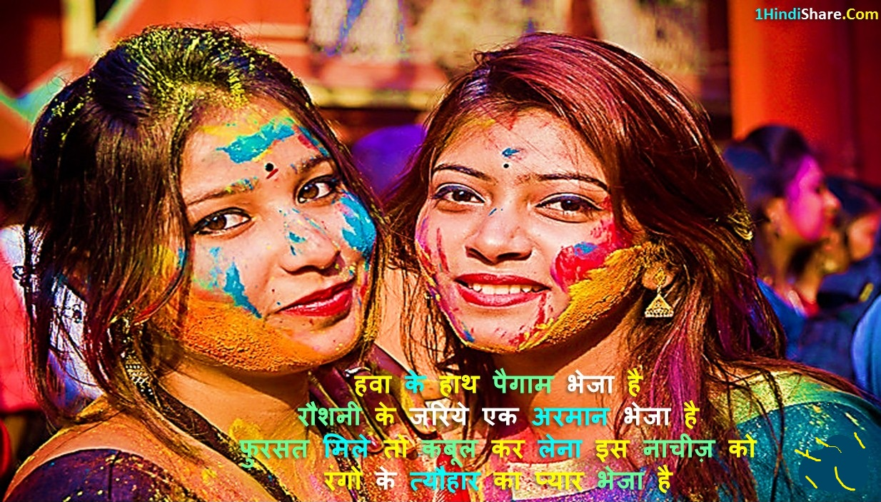 Happy Holi Attitude Status In Hindi Holi Attitude Shayari
