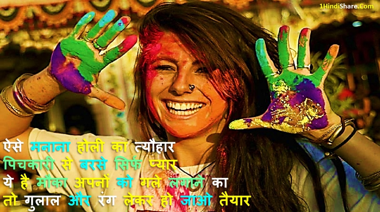 Happy Holi Facebook Status In Hindi Holi Fb Status In Hindi
