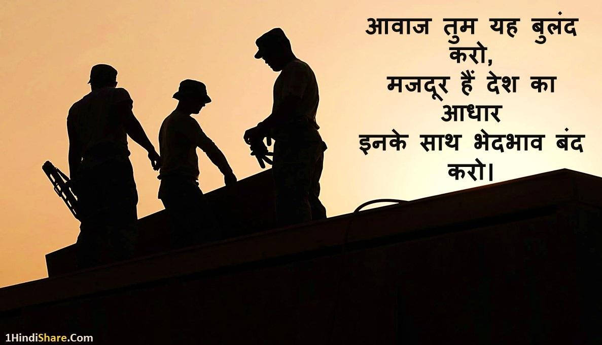 Labour Day Shayari in Hindi Majdoor Diwas Shayari