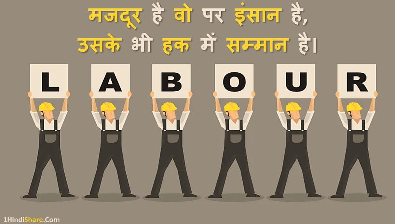 Labour Day Slogan in Hindi Majdoor Diwas Naare