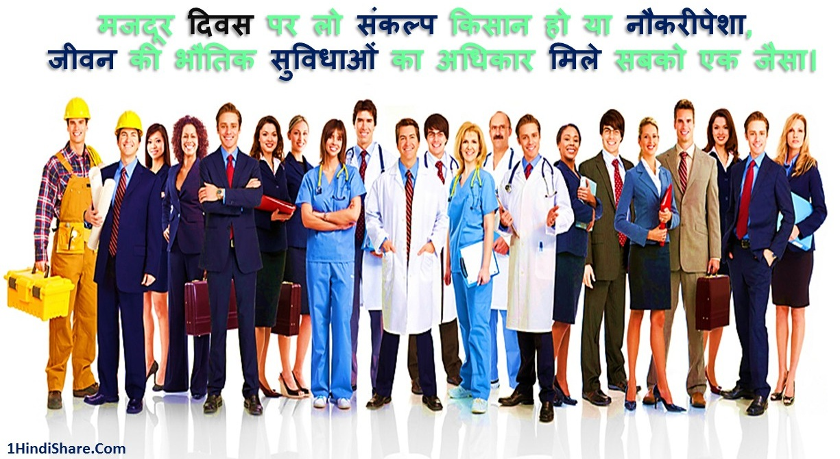 Labour Day Slogan in Hindi