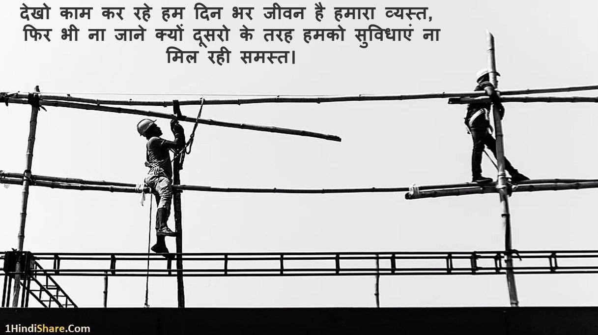 Labour Day Wishes in Hindi Majdoor Diwas Shubhkamnaye