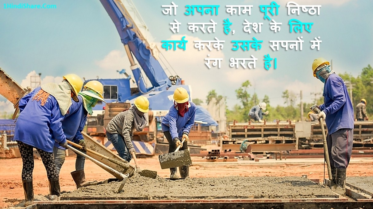 Labour Day Wishes in Hindi