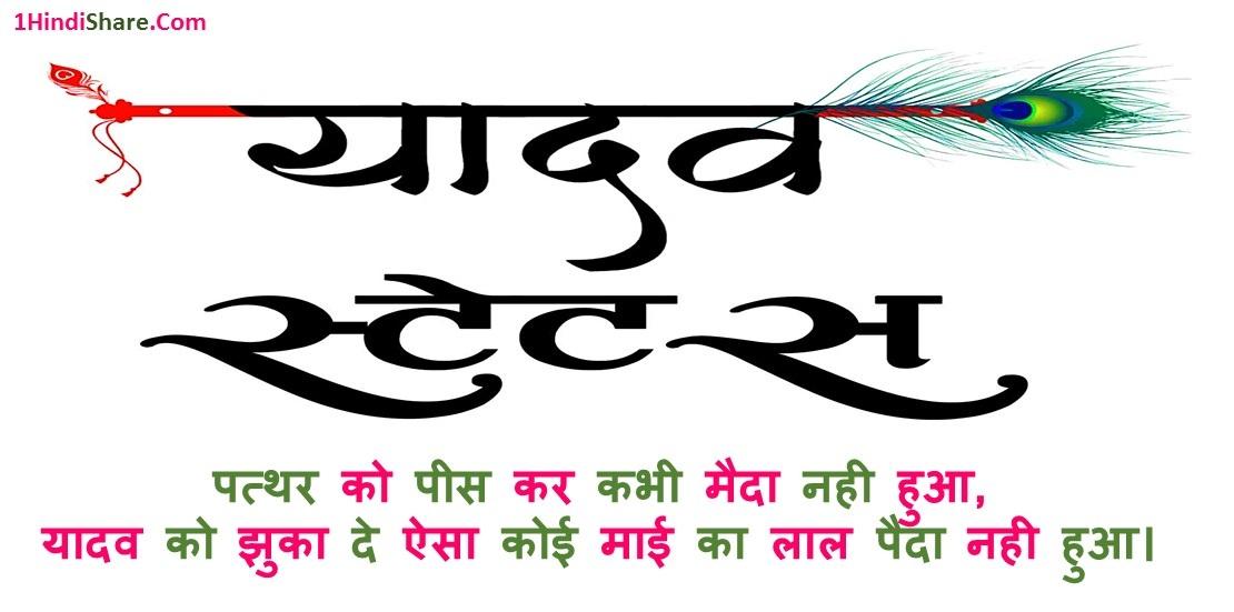 Yadav Status Shayari
