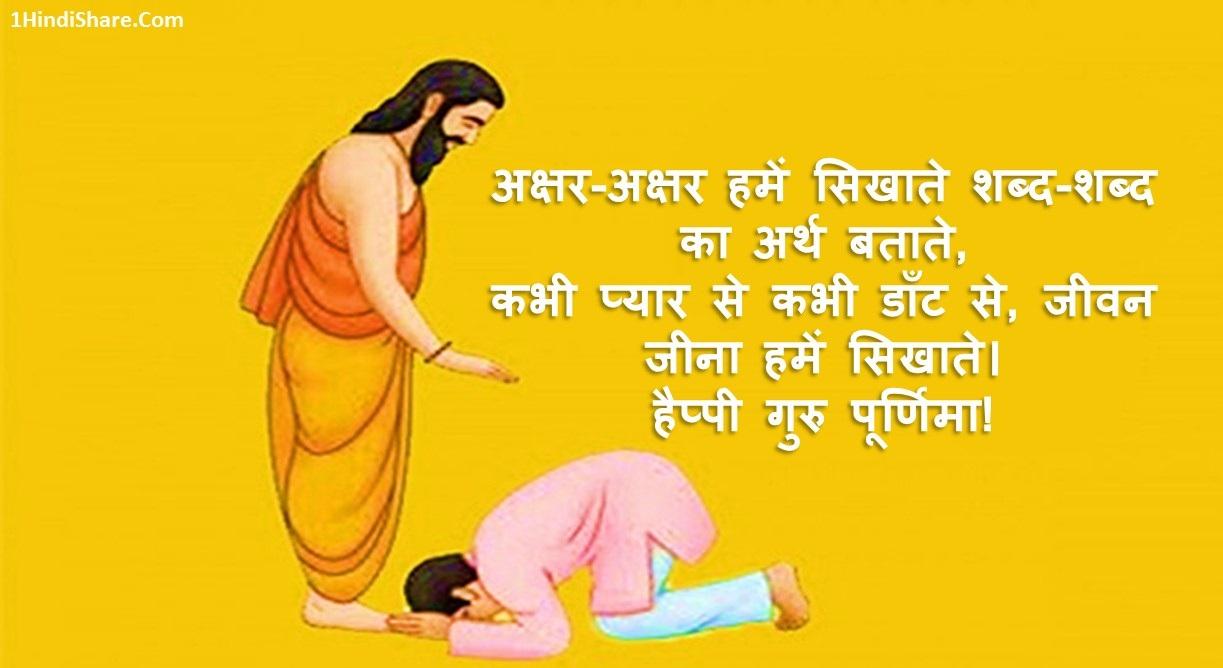 Happy Guru Purnima Status in Hindi