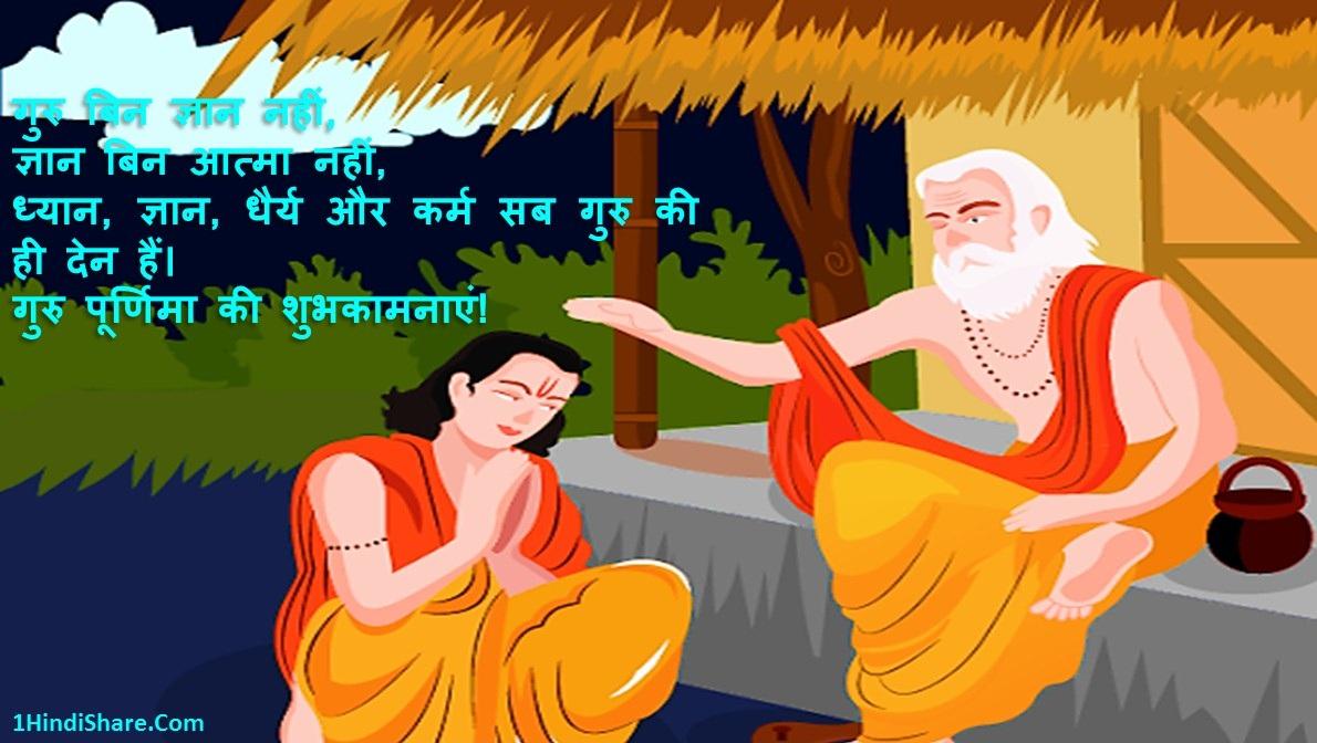 Happy Guru Purnima Status 2021