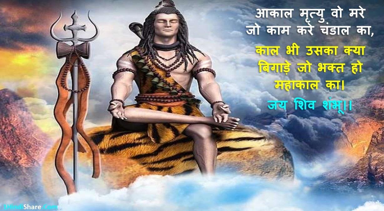 Happy Sawan wishes in Hindi with Shayari