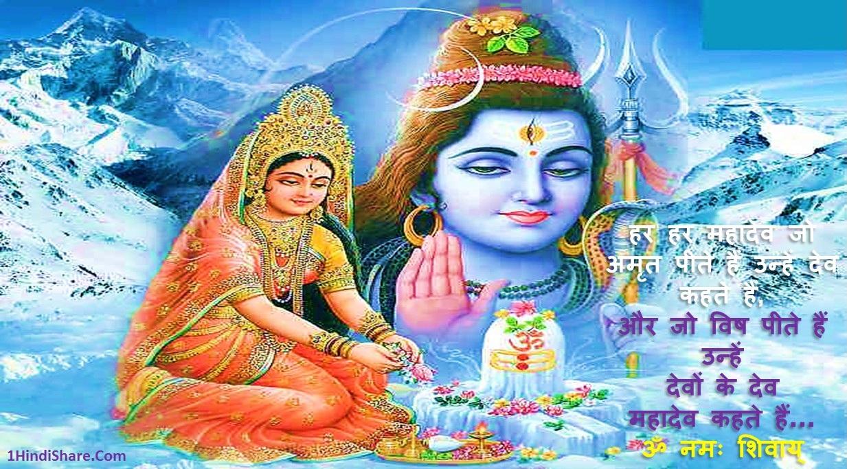 Sawan Somavar Shayari in Hindi Font