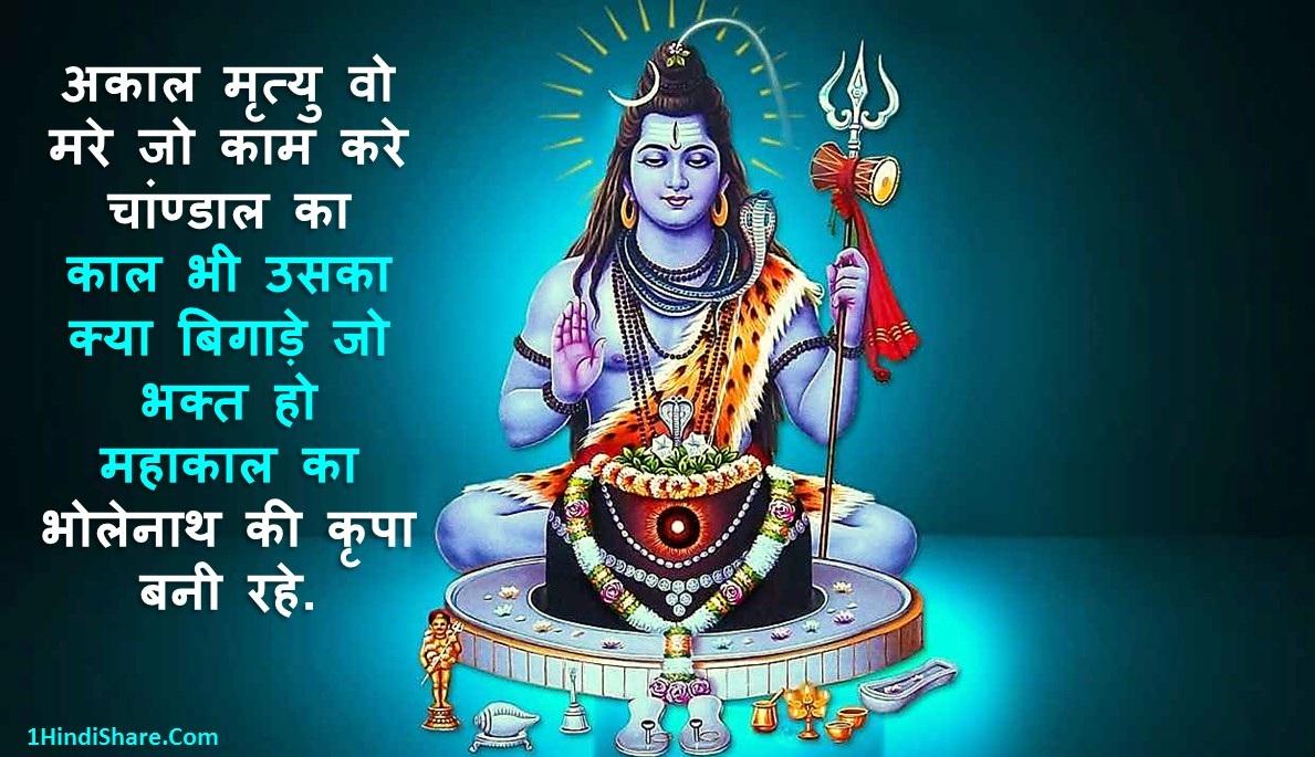 Sawan Somvar Status In Hindi