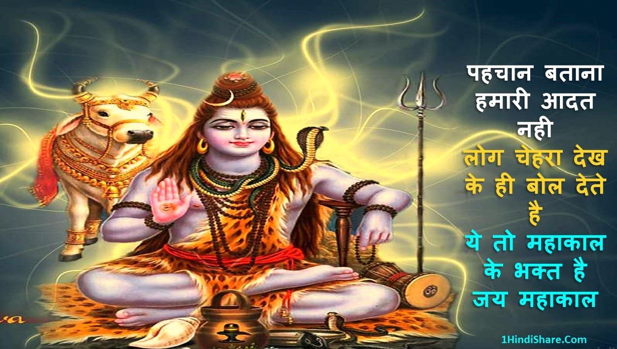 Sawan Status In Hindi Font