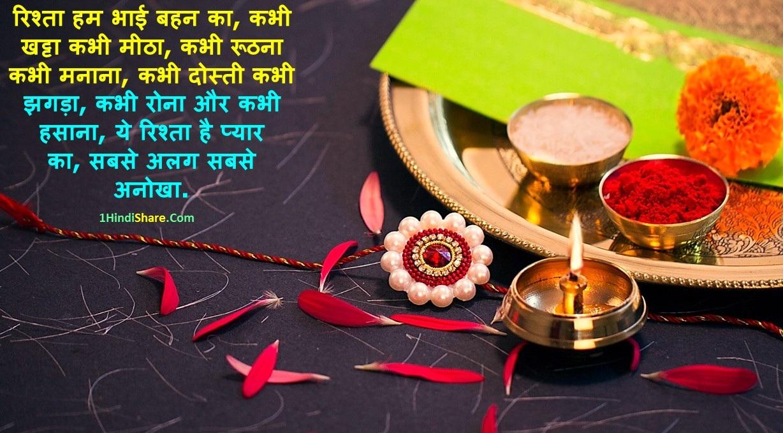 Beautiful Happy Raksha Bandhan Status In Hindi
