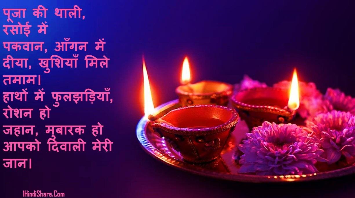Happy Diwali My Husband Wishes in Hindi